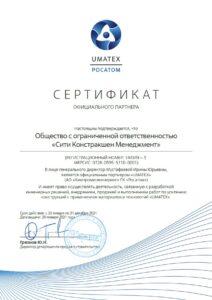 Сертификат партнера UMATEX